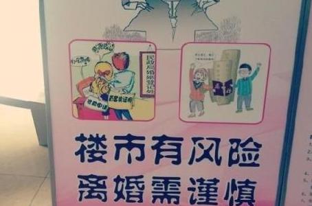 上海民政局警示假离婚:楼市有风险 离婚需谨慎