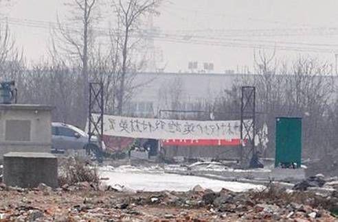 纵火案现场,被村民挂上了横幅