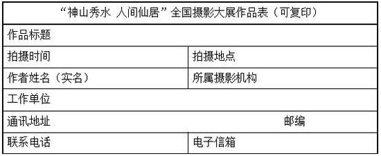 """""""神山秀水 人间仙居""""全国摄影大展征稿启事"""