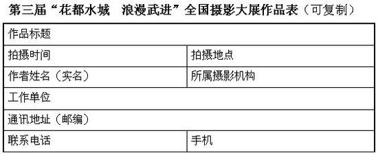 """第三届""""花都水城 浪漫武进""""摄影大展征稿启事"""