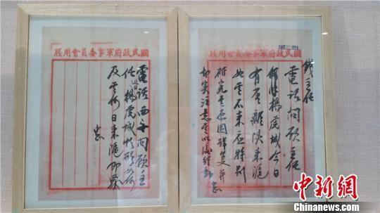 蒋介石密令手谕1782.5万成交 部分内容曝光