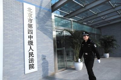 北京四中院四分检揭牌 与铁中院1套人马2个牌子