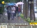 视频:辽宁省降雨又至 汛期已超历史最长