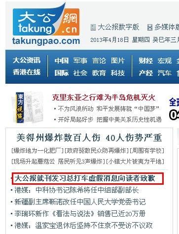 大公报网站就刊发习近平打车虚假消息致歉