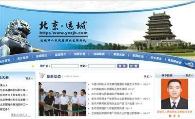 运城市政府驻北京联络处网站首页。山西运城市驻京办名列去年公布的625家被裁撤名录中,根据规定驻京办撤销后,严禁在京设立新的办事机构。网络截图