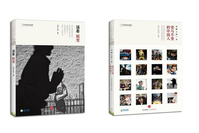 腾讯网《中国人的一天》《活着》栏目新书上市