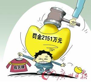 湖南农民卖假羊毛衫被罚2151万续:已提出上诉