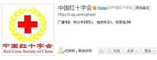 中国红十字总会开通微博 称部分网友情绪偏激