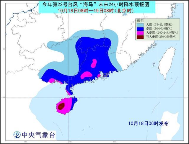 """中央气象台发布台风红色预警 """"莎莉嘉""""中午前后登陆"""