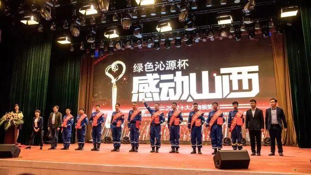 """心系天下积极助力2017""""感动山西""""十大人物评选活动"""