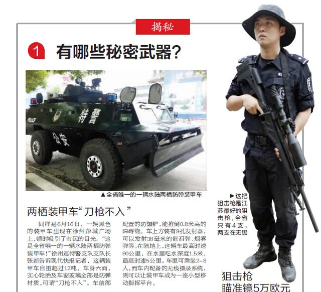 军事资讯_军事资讯新闻 江苏特警装备先进:一个进口瞄准镜价值42万元