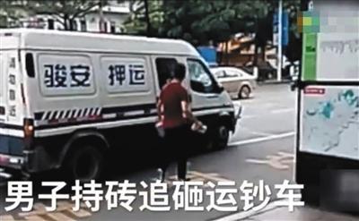 男子追砸押款车遭枪击身亡 律师:应打非致命部位