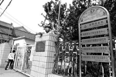 9月18日,北京市东城区分司厅胡同17号院的指示牌上,标示了本应撤销的湖南省教育厅、国土资源厅驻北京联络处的办公地点。本报记者孙纯霞摄