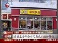 视频:肯德基表示中国市场暂不调价