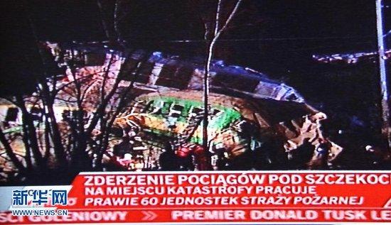 波兰两列火车相撞60多人伤 据称已6人身亡(图)