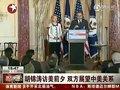 视频:胡锦涛访美前夕双方展望中美关系