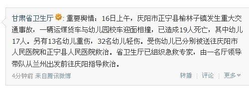 甘肃幼儿园校车车祸:校车核载9人实载64人