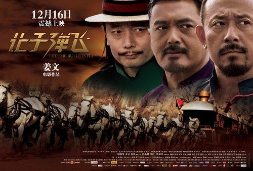 电影《让子弹飞》海报