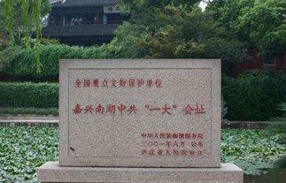 """嘉兴南湖中共""""一大""""会址石碑"""