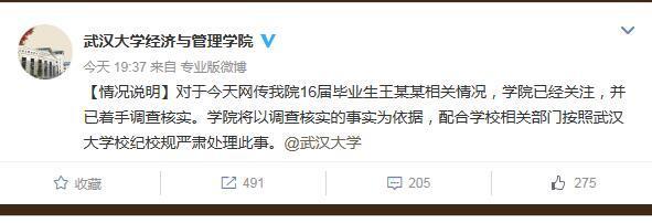 武大学霸被曝约炮数百人续:当事人道歉信疑曝光