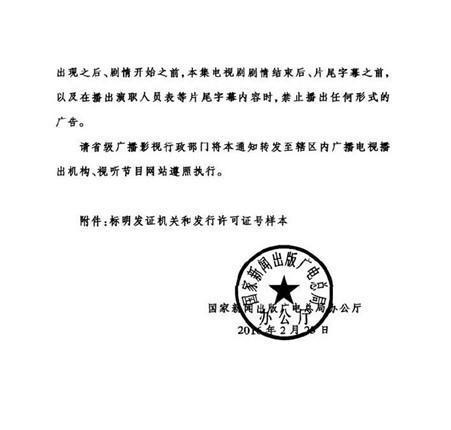 """广电总局新规:电视剧中不得插广告/炒作""""完整版"""""""
