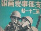 日本杂志封面侵华战争