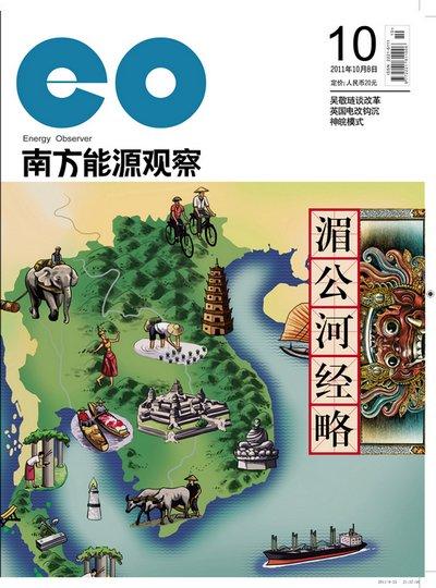 《南方能源观察》10月刊:角逐湄公河