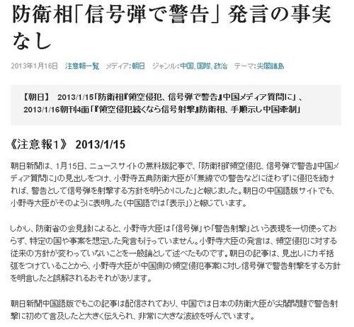 日本报道检证机构16日针对《朝日新闻》相关报道的辟谣文章
