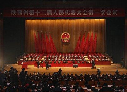 陕西省十二届人大一次会议