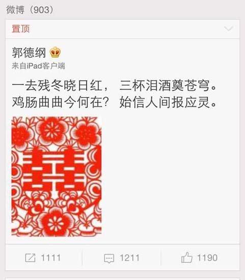 郭德纲写打油诗被指影射已故北京电视台台长