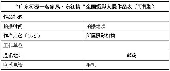 广东河源全国摄影大展征稿启事