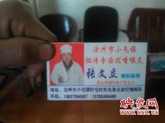 黑诊所医生的名片