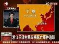 视频:乐清当地村民认为车祸死亡事件不单纯