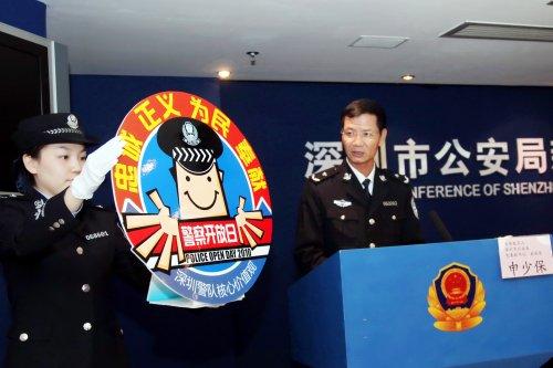 深圳市公安局将举办2010年警察开放日活动(图)