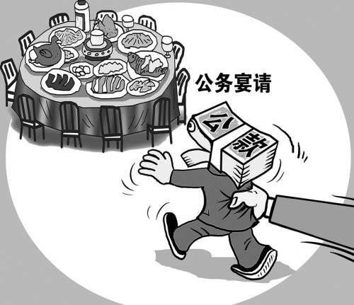 超九成受访者担心公款吃喝回潮损害政府公信力