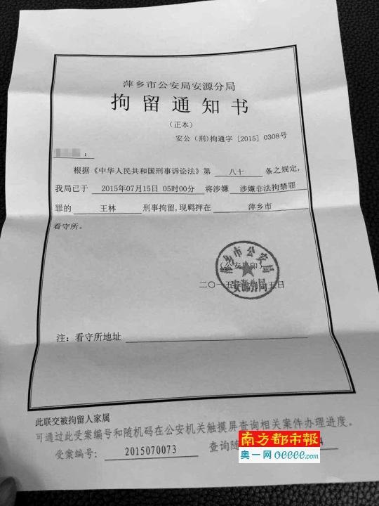 江西警方拘留通知书曝光:王林涉非法拘禁罪被拘