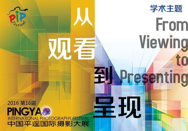 第16届中国平遥国际摄影展