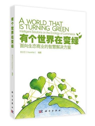 《有个世界在变绿》:面向生态商业的创新世界