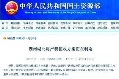 湖南湖北房产税方案被转载后遭国土部网站撤下
