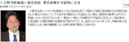 """日本《每日新闻》于15日以《小野寺防卫大臣言及如被侵犯领空将警告射击的可能性》为题进行报道,联系1987年俄罗斯军机进入日本领空一事,称小野寺""""言及射击的可能性""""。"""