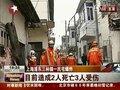 视频:上海浦东一民宅爆炸坍塌 已造成2死3伤