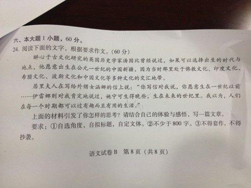广东省高考今日开考 作文主题:你想生活的时代图片