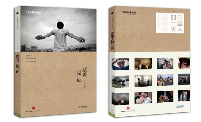 图为:《活着·见证》、《中国人的一天》书籍封面
