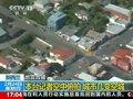视频:央视记者空中俯拍 新西兰震中几变空城