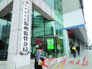 温州借贷危机牵涉21家银行 否认申请600亿贷款