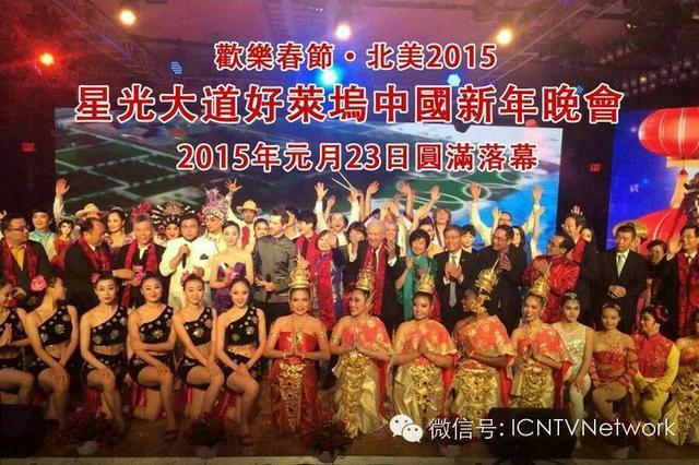 北美2015星光大道好莱坞中国新年晚会圆满落幕