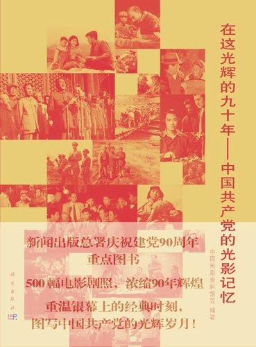 《在这光辉的九十年 中国共产党的光影记忆》
