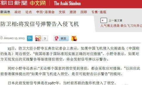 1月15日,《朝日新闻》中文网发表题为《防卫相:将发信号弹警告入侵飞机》的报道。