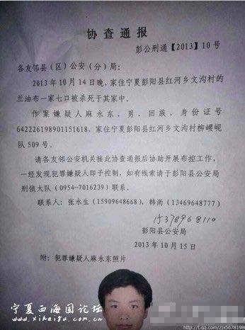 高清图—宁夏固原彭阳县红河乡文沟村兰油布一家七口惨遭杀害