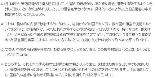 """日本防卫省自卫队官方网站公布的防卫相记者会问答实录中,关于""""警告射击""""的问答。"""